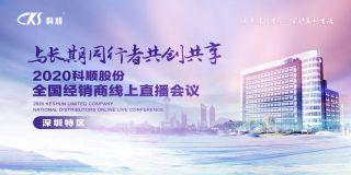 【共創共享】深圳銷售特區經銷商直播會議召開