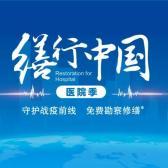 """【缮行中国】雷神山医院休舱,用""""缮""""行致敬战疫天使"""
