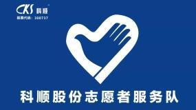 【社會責任】五一送溫暖,科順為環衛天使捐贈物資