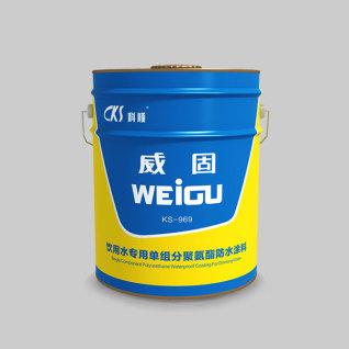 KS-969飲用水專用單組分聚氨酯防水涂料