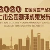 科順股份榮獲2020中國房地產供應鏈上市公司投資潛力10強