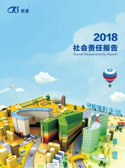 2018年社會責任報告
