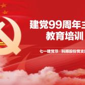 禮獻建黨99周年,科順黨支部開展紀念建黨系列活動