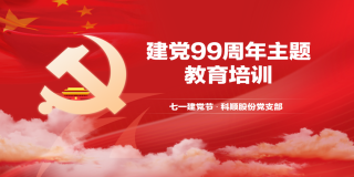 礼献建党99周年,科顺党支部开展纪念建党系列活动