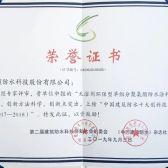 """""""2019建筑防水行業科技進步獎""""揭曉,科順獲一等獎"""