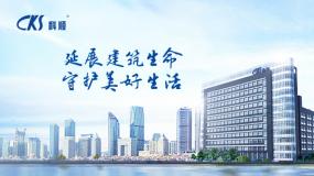 科順防水科技股份有限公司企業宣傳片