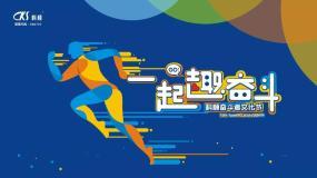 第一届科顺奋斗者文化节