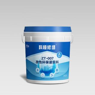 ZT-007改性環保灌漿料