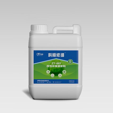 ZT-007改性环保灌浆料