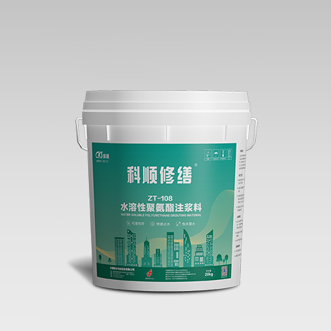 ZT-108 水溶性聚氨酯注浆料(加强型)