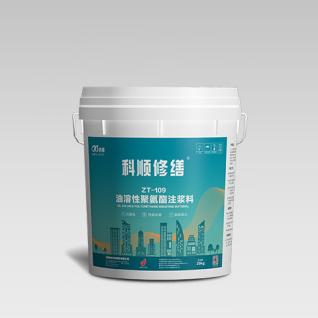 ZT-109 油溶性聚氨酯注漿料(加強型)