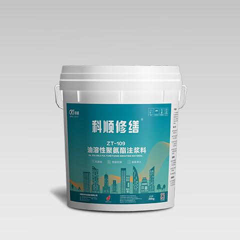 ZT-109 油溶性聚氨酯注浆料(加强型)