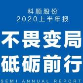 營收穩增 逆勢上揚 | 科順2020半年報發布