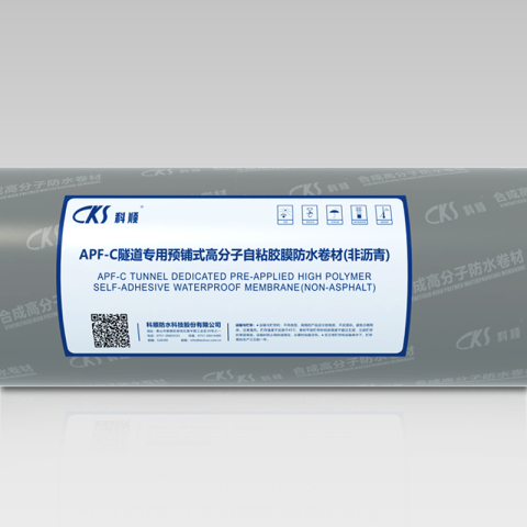 APF-C隧道专用预铺式高分子自粘胶膜防水卷材(非沥青)