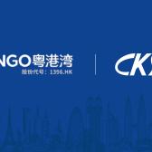 共创共享,科顺股份与粤港湾控股集团达成战略合作关系