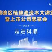 """【上市公司思享会】大咖齐聚,在科顺""""听课""""资本大讲堂"""