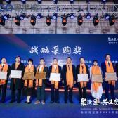 """科順股份榮獲粵港灣控股""""2020年度戰略合作伙伴""""榮譽"""