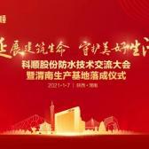 新年開新局,科順股份渭南生產基地落成投產