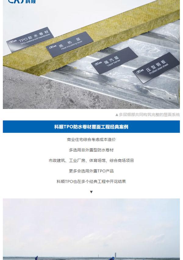 科順TPO防水卷材,金屬屋面專業領域的選擇!_04.jpg