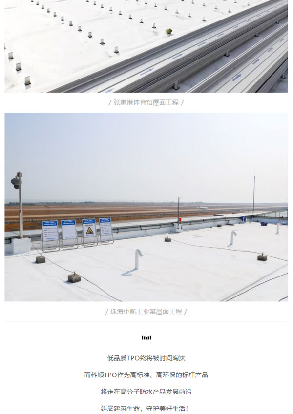 科順TPO防水卷材,金屬屋面專業領域的選擇!_06.jpg