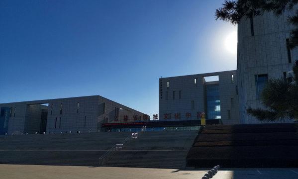 吉林省科技文化中心