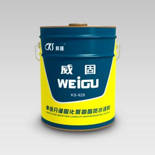 威固929單組分濕固化聚氨酯防水塗料