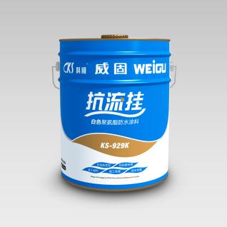 KS-929K抗流掛單組分聚氨酯防水塗料