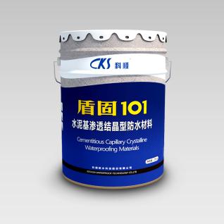 盾固101水泥基滲透結晶型防水材料
