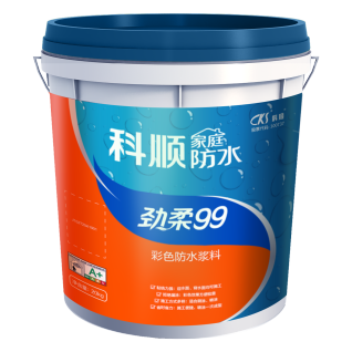 勁柔99彩色防水漿料