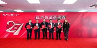 AG捕鱼王股份榮膺中海地產上海區優秀集采供應商